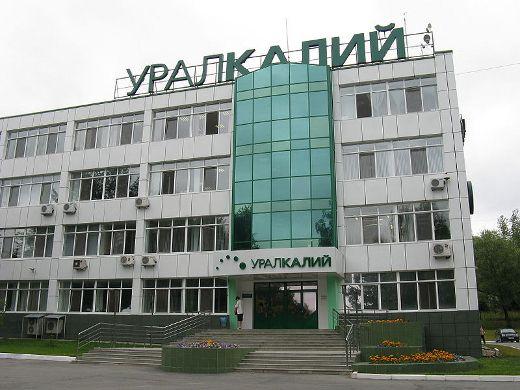 Головной офис Уралкалия