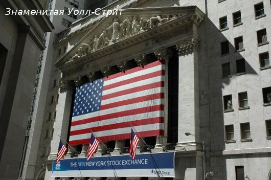 Вид на биржу Wall Street